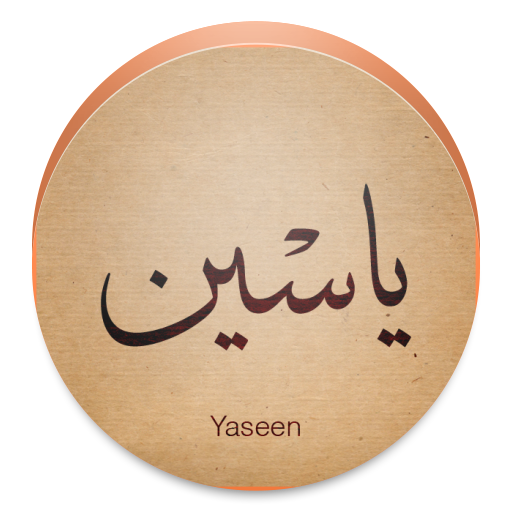 Yaseen with Urdu Translation