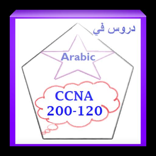 CCNA عربي كاملشرح كورس