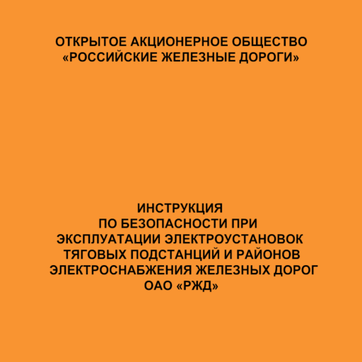 12176 инструкция