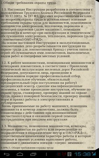 Инструкция по охране труда для локомотивных бригад 2707р скачать